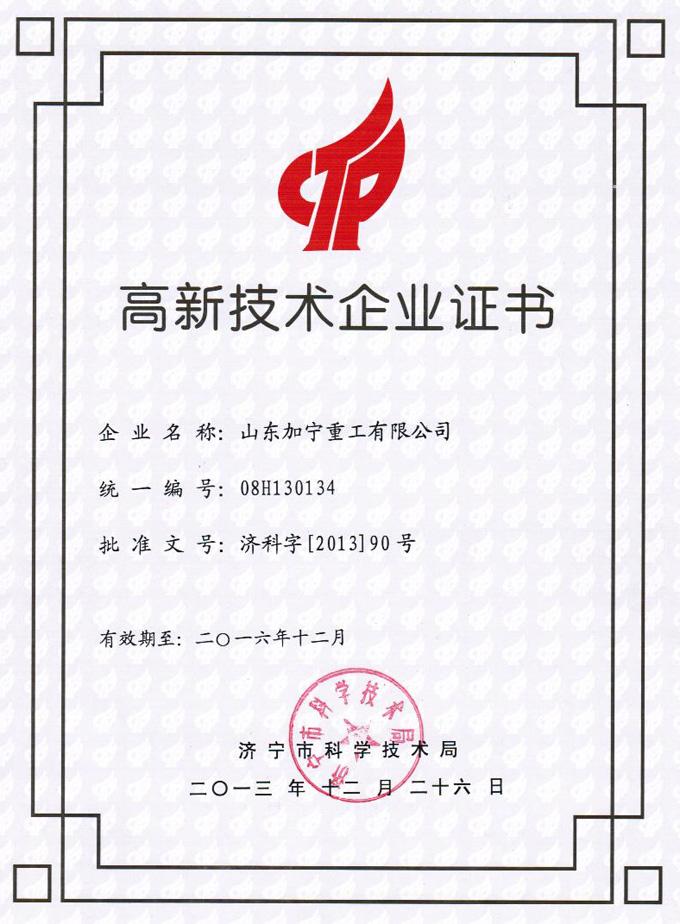伟德国际1946娱乐场高企证书